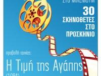 Ταινιοθήκη της Ρήξης: Η Τιμή της Αγάπης της Τώνιας Μαρκετάκη (24-1-14)