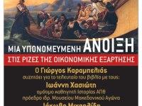 Υπονομευμένη Άνοιξη: Παρουσίαση του βιβλίου του Γ. Καραμπελιά στη Θεσσαλονίκη (20-3-14)