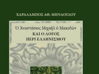 Νέα κυκλοφορία: Ὁ Ἀναστάσιος Μιχαὴλ ὁ Μακεδὼν και ο Λόγος περί ελληνισμοῦ