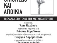 """Βιβλιοπαρουσίαση στη Θεσσαλονίκη: """"Οικόπεδο και αποικία"""" του Γ. Ρακκά (7-5-14)"""