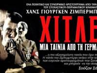 Χίτλερ, μια ταινία από τη Γερμανία