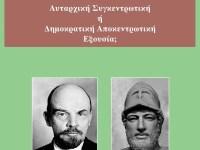 Βιβλιοπαρουσίαση: Δημοκρατικός Συγκεντρωτισμός ή αποκεντρωτισμός του Δαμ. Βασιλειάδη (26-6-14)