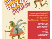 Πρωτοχρονιατικό παζάρι βιβλίου στο στέκι του Άρδην (29-12 έως 7-1-2015)