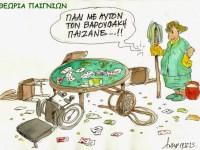 Θεωρίες και θεωρητικοί «Παιγνίων» στο Eurogroup