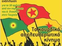 Εκδήλωση για το κουρδικό απελευθερωτικό κίνημα με αφορμή τα 16 χρόνια από την παράδοση του Οτσαλάν (19-2-15)