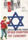 Άρδην τ. 33-34 – Αφιέρωμα: «Εβραίοι εναντίον του Σιωνισμού»