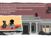 Το πρόγραμμα της Θεσσαλονίκης ή το πρόγραμμα των Βρυξελλών;
