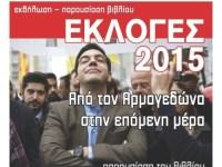 """Εκδήλωση Αθήνα: """"Από τον Αρμαγεδδώνα στην επόμενη μέρα"""" (10-9-15)"""