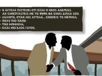Ποιοι στηρίζουν- ψηφίζουν τον Τσίπρα