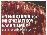 """Εκδήλωση: Η Γενοκτονία του Μικρασιατικού Ελληνισμού """" (10-11-15)"""