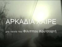 Ντοκιμαντέρ: Αρκαδία χαίρε, του Φίλιππου Κουτσαφτή