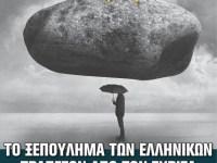 """Σεμινάριο: """"Το ξεπούλημα των ελληνικών τραπεζών"""" (βίντεο)"""
