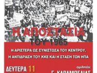 """Παρουσίαση βιβλίου: """"Η αποστασία του 1965"""" του Απόστολου Διαμαντή (Δευτέρα 11 Ιουλίου)"""