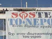 """Μένουμε Θεσσαλονίκη: """"Όχι στην ιδιωτικοποίηση του νερού"""" (βίντεο)"""