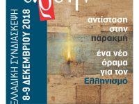 Απολογισμός 2ης πανελλαδικής συνδιάσκεψης κινήματος Άρδην