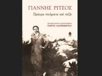 Γιάννης Ρίτσος: Πρώιμα ποιήματα και πεζά