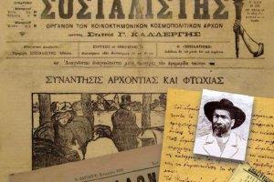 Σταύρος Καλλέργης – Πλάτων Δρακούλης, πατριώτες και σοσιαλιστές, οργανώνουν την  Εργατική Πρωτομαγιά