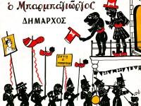 Ἡ ἔννοια τοῦ «κωμικοῦ»  στὸν χῶρο τῆς πολιτικῆς