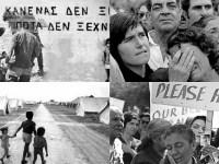 1974-2020: Η σιωπή της αριστεράς απέναντι στην τουρκική επιθετικότητα