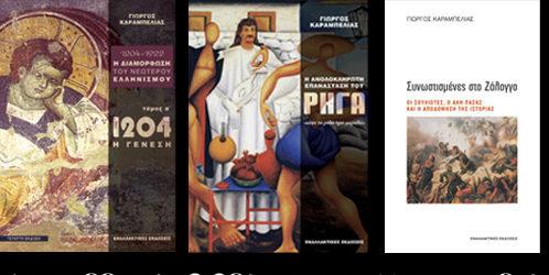 Τα βιβλία ιστορίας του Γιώργου Καραμπελιά σε προσφορά – Άρδην – Ρήξη