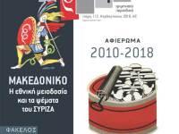 Άρδην τ. 112 – Αφιέρωμα: «2008 – 2018 : Στην Ελλάδα της παρακμής»