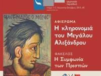 Άρδην τ. 113 – Αφιερώματα: «Η κληρονομιά του Αλεξάνδρου» & «Η Συμφωνία των Πρεσπών»