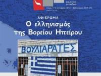 Άρδην τ. 114 – Αφιέρωμα: «Ο ελληνισμός της Βορείου Ηπείρου» – Φάκελος Βαλκάνια