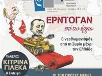 Άρδην τ. 116 – Αφιέρωμα: «Ο νεοθωμανισμός από τη  Συρία μέχρι την Ελλάδα» – Φάκελος Κίτρινα Γιλέκα