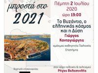 Σεμινάριο Γ. Κοντογιώργη: Το Βυζάντιο, ο ελληνικός κόσμος και η Δύση (ζωντανά)