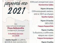 Σειρά Σεμιναρίων – Η Ελλάδα μπροστά στο 2021 (επανέναρξη 11 Ιουνίου 2020)