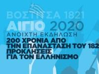 Εκδήλωση Αίγιο: «Διακόσια χρόνια από την Επανάσταση του 1821, προκλήσεις για τον ελληνισμό» (βίντεο)