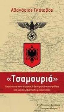 ΤΣΑΜΟΥΡΙΑ - ΓΚΟΤΟΒΟΣ ΑΘΑΝΑΣΙΟΣ | Ιστορία | IANOS.gr