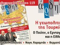 Κυκλοφορεί το νέο τεύχος του Άρδην με αφιέρωμα στην γεωπολιτική της Τουρκίας