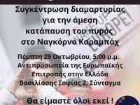 Συγκέντρωση Αρμενίων | Πέμπτη 29.10.20 – Αντιπροσωπεία ΕΕ στην Αθήνα – 17.00