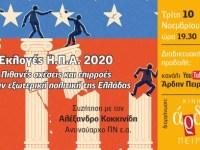 10/11/20 – διαδικτυακή εκδήλωση – Εκλογές ΗΠΑ 2020 και η επιρροή τους για την Ελλάδα (βίντεο)