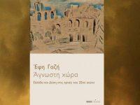 Έφη Γαζή: Άγνωστη χώρα- Ελλάδα και Δύση στις αρχές του 20ου αιώνα