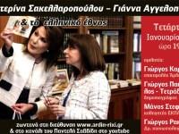 """Διαδικτυακή εκδήλωση: """"Κατερίνα Σακελλαροπούλου – Γιάννα Αγγελοπούλου και το ελληνικό έθνος"""" (ζωντανά)"""