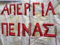 Απεργία πείνας Δ. Κουφοντίνα: Το Κράτος Δικαίου να παρέμβει πριν να είναι αργά!