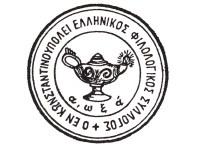 Ο εν Κωνσταντινουπόλει Ελληνικός Φιλολογικός Σύλλογος: 160 χρόνια από την ίδρυσή του