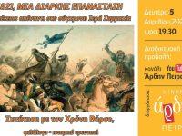 """Διαδικτυακή εκδήλωση: """"1821, Μια διαρκής επανάσταση: Η Επέτειος απέναντι στη σύγχρονη Ιερά Συμμαχία"""" (βίντεο)"""