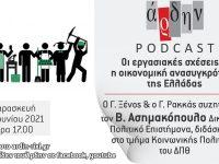 """Το podcast του Άρδην: """"Οι εργασιακές σχέσεις & η οικονομική ανασυγκρότηση της Ελλάδας"""" (απ' ευθείας)"""