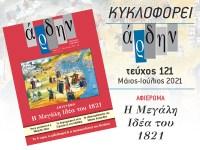 Κυκλοφορεί το νέο τεύχος του Άρδην (τ. 121)