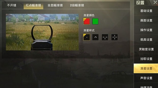 pubg mobile 0.8.1 chinese