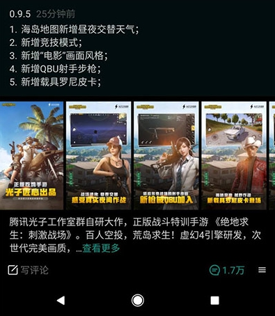 pubg mobile china 0.9.5