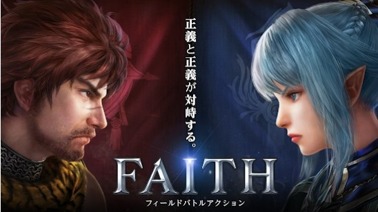 faith face pc download