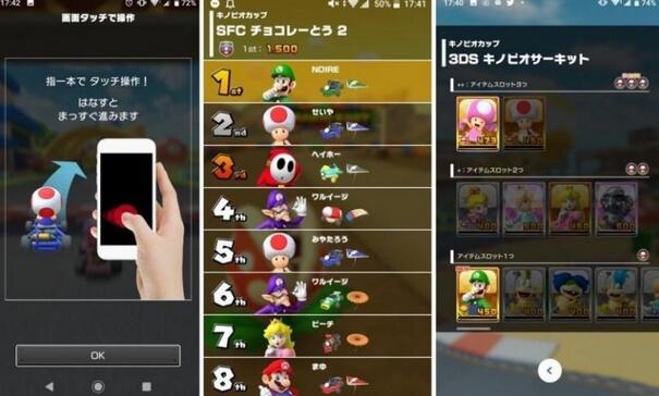 mario kart tour apk screenshots