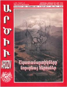Ardziv-1993-December_250x324