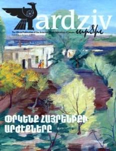 Ardziv-2012-Summer_250x324