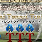 【微妙】Twitterで稼ぐ方法 トレンドツイートトルネード TTT(山田淳二)がオススメできない2つの理由。