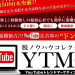 【YTM∞】YouTubeトレンドマーケティングMUGEN(バナナデスク)は詐欺?【特典付きレビュー】